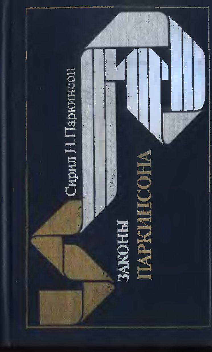 Управленческое Консультирование Учебник 2014